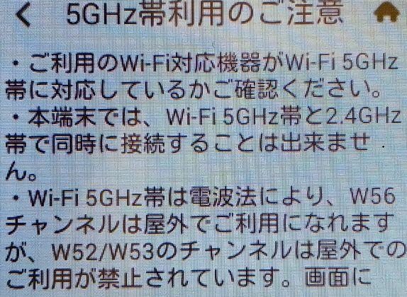5Ghzへの切り替え