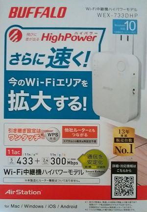 Wi-Fi中継機でネットスピード繋がりやすい