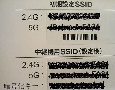 付属のSSIDと暗号化キー