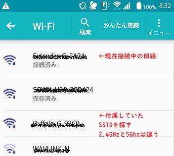 AndroidスマホのWi-Fi中継機設定