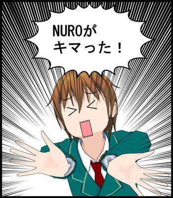 格闘ゲームとNURO光