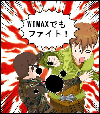 WIMAXでスト5カクカク