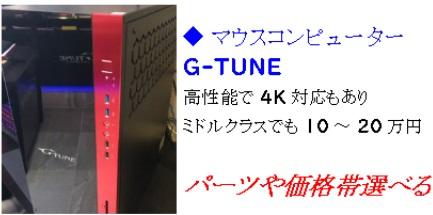 BTOのG-TUNEマシン