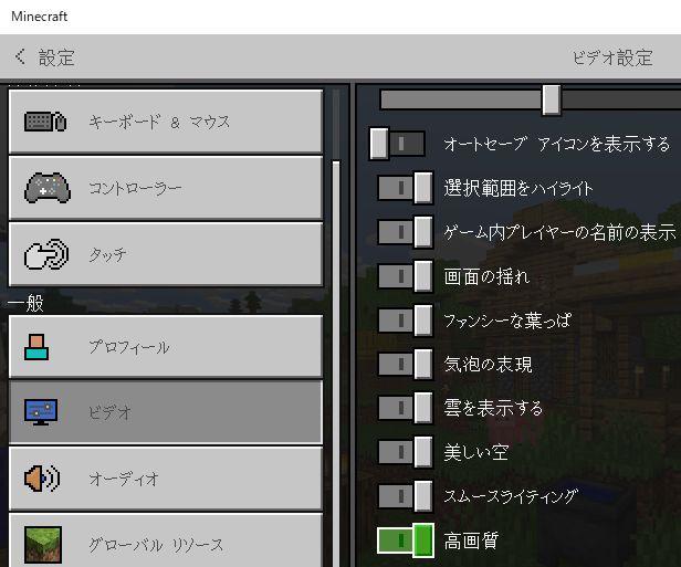 PCゲームマインクラフトの画質設定