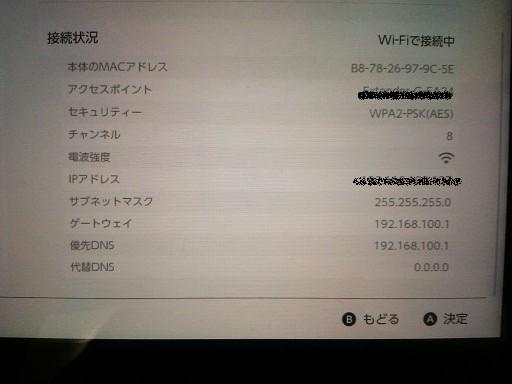 MACアクセスポイントDNSアドレス