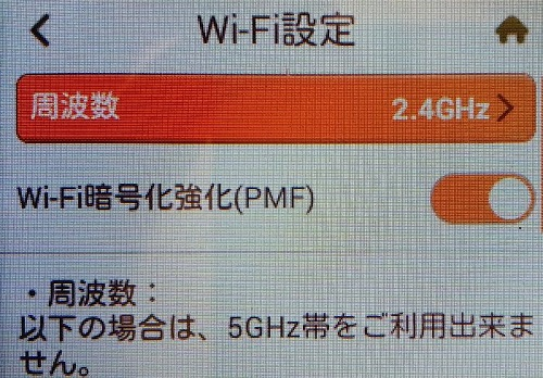 WIMAXでの2.4Ghzと5Ghz切り替え画面