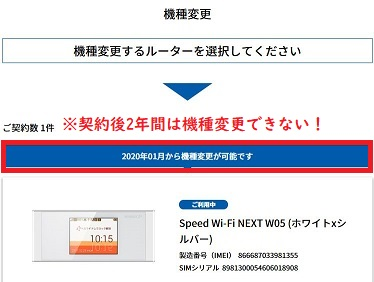 WIMAXの機種変更乗り換え