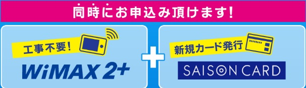 クレジットカード発行セゾン