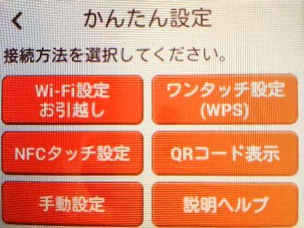 ワンタッチ設定(WPS)