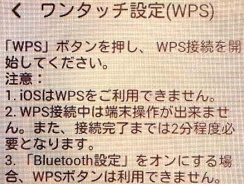 WPSの設定の写真画像